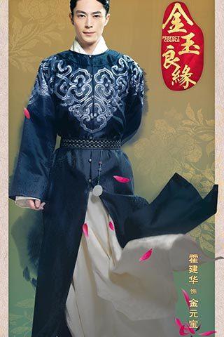 霍建華飾金元寶